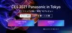 オンライン開催「CES 2021」は、パナソニックの連動イベントで楽しもう!