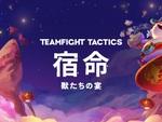 『チームファイト タクティクス』でアップデート『宿命:獣たちの宴』が1月20日よりスタート!