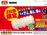 """餃子の王将「生餃子」3日間限定セール """"おうち餃子""""を楽しもう"""