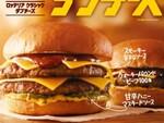ロッテリア約1000円の本格バーガー「ロッテリア クラシック ダブチーズ」