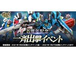 PC『機動戦士ガンダムオンライン』にて8周年記念一斉出撃イベントを開催!