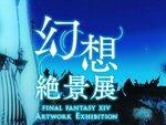 「幻想絶景展- FINAL FANTASY XIV Artwork Exhibition -」が開催見合わせを発表