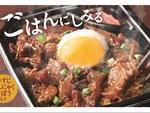 【本日発売】ほっともっと「牛すじ味噌煮込み重」ご飯にしみる味
