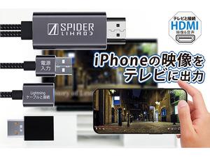 最新のiPhone12でも利用可能! iPhoneの画面をテレビに映すHDMIアダプタ