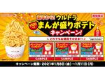 超大盛り「ウルトラまんが盛りポテト」が半額以下の500円!ロッテリア4間限定クーポンキャンペーン
