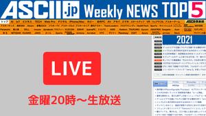 『今週のASCII.jp注目ニュース』生放送(2021年5/15~5/21ぶん)