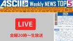 『今週のASCII.jp注目ニュース』生放送(2021年1/23~1/29ぶん)