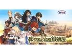 「冒険者×鍛冶屋経営」の新作RPG『砂の国の宮廷鍛冶屋』本日発売!