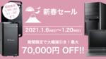 明日まで! マウスが新春セール、Core i9-10900K搭載PCが7万円オフ!
