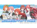 ゲームアプリ『五等分の花嫁』TVアニメ放送開始記念キャンペーンを開催!