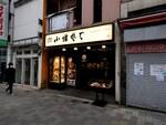 店員さんも愛用する「小諸そば 秋葉原店」が1月11日に閉店