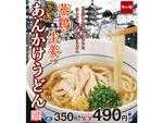 なか卯、とろ~りアツアツ京風あんの「蒸鶏と生姜の京風あんかけうどん」