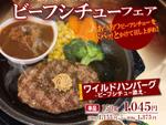 いきなりステーキ「ビーフシチューフェア」