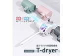 理想的な歯ブラシ保管の環境を実現! 歯ブラシUV除菌乾燥機「T-dryer」