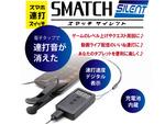 スマホの液晶画面を自動でタップしてくれるデバイス「スマッチサイレント」