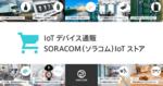 ソラコムがIoT機器通販サイトを刷新、ユーザー作成のレシピを公開