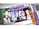 PS4/Switch/Steam『リゼロ 偽りの王選候補』TVCM「深夜の立ち読み篇」を公開!
