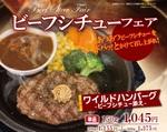 【本日発売】いきなりステーキ「ハンバーグ&ビーフシチュー」期間限定で