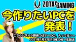 【自作PCプレゼント】「ZOTAC」の中の人が今作りたいPCを徹底調査!こちらジサトラ探偵つばさ~〇〇、入ってる?~