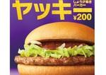 マック200円バーガーに「ヤッキー」復活!生姜焼きテイスト 旨みもアップ