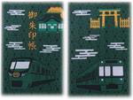 京王線5000系・井の頭線1000系をデザイン「京王電鉄オリジナル御朱印帳」第2弾発売