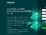 Veeam、「10分で分かるVeeam活用術シリーズ」を公開