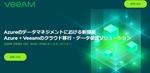 Veeam、「Azure + Veeamのクラウド移行・データ保護ソリューション」セミナー2月9日開催