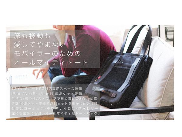 日本の工房で作る! モバイルPC/iPad対応スペース装備「モバイルトート」