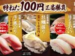 はま寿司「特ねた100円三番勝負」牡蠣・寒ブリ・まだいが100円!