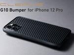 特殊樹脂のG10(ジーテン)を採用した、iPhone12シリーズ用バンパー