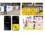東京メトロ線5駅で視覚障がい者ナビゲーションシステム「shikAI」開始