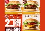 ワッパーJrが2個で500円!バガキン14日間限定「2コ得(ニコトク)」キャンペーン