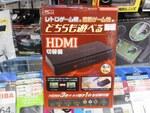 PS4やスーパーファミコン、セガサターンも対応のHDMI切替器