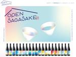 佐賀県の日本酒「佐賀酒」(さがさけ)の魅力を発信するキャンペーン開催