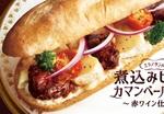 【本日発売】ドトール「ミラノサンド 煮込みビーフとカマンベールチーズ」