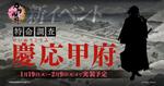 「刀剣乱舞-ONLINE-」がサービス開始6周年、新イベント「特命調査 慶應甲府」開催決定
