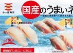 国産のうまい寿司ネタ「活〆かんぱち」100円、かっぱ寿司で