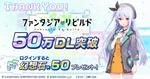 「ファンタジア・リビルド」50万DL突破記念、新キャラクター「テレサ・テスタロッサ」がガチャに登場