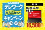15.6型中古dynabookが1万6500円など「テレワーク応援キャンペーン」