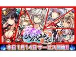 スマホ向け神様美少女RPG『ひめがみ神楽』正式サービス開始!