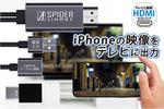 最新iPhoneの映像をテレビに出力するアダプタが人気!|アスキーストア売れ筋TOP5