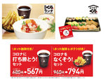くら寿司お得なランチセット567円「コロナに打ち勝とう!」