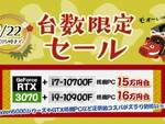 GeForce RTX 3070搭載PCが14万円台からの特別価格に