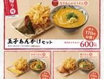 今週の気になるグルメ情報~丸亀製麺「丸亀ランチセット」など~(1月18日~1月24日)
