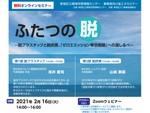 エコギャラリー新宿、省エネセミナーをオンラインで無料開催