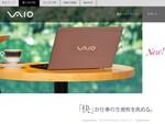 VAIO、1月15日からインドでVAIO PCを販売開始
