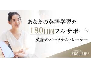 スタディーハッカー、ENGLISH COMPANY新プラン「180日間集中プログラム」提供開始