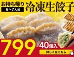 バーミヤン「冷凍生餃子」40個入り799円 ガストでも買えちゃう