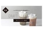 「サブスクスタンド フラット」、新フレーバー「麦茶」「和紅茶」を発売