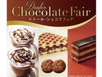 ドトール「ショコラフェア」を開催!チョコドリンクやケーキが盛りだくさん